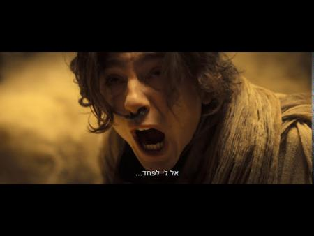 Dune Trailer with subtitles (2020)