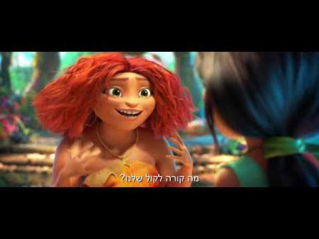 The Croods 2 Trailer with subtitles